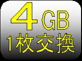 4GB 1枚交換 2